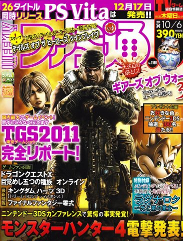 Famitsu 1190 (October 6, 2011)