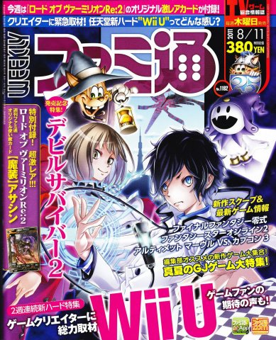Famitsu 1182 (August 11, 2011)