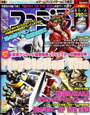 Famitsu 1181 (August 4, 2011)