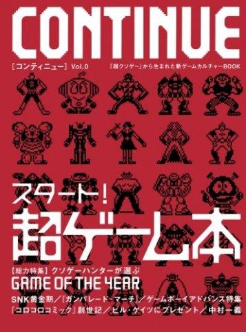 Continue Vol.00 (April 2001)