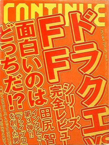Continue Vol.09 (April 2003)