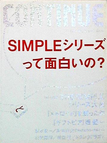 Continue Vol.10 (June 2003)