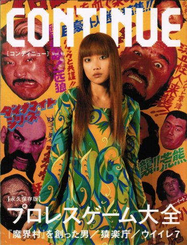 Continue Vol.11 (August 2003)