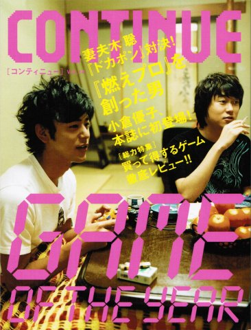 Continue Vol.14 (February 2004)