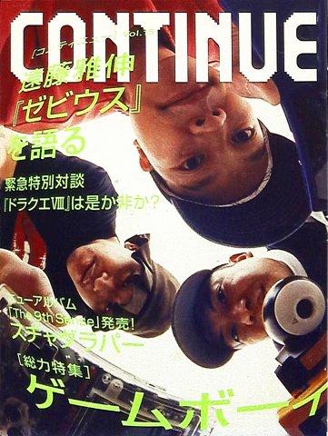 Continue Vol.15 (April 2004)