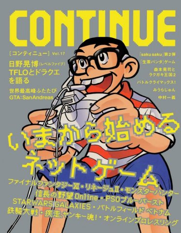 Continue Vol.17 (August 2004)