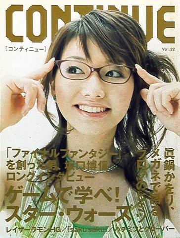 Continue Vol.22 (June 2005)