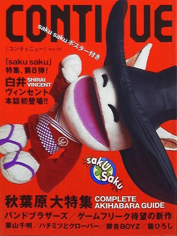 Continue Vol.23 (August 2005)