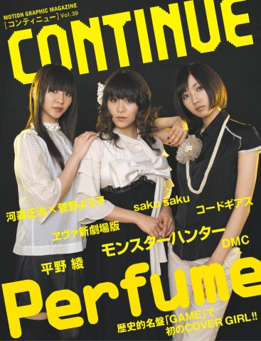 Continue Vol.39 (April 2008)