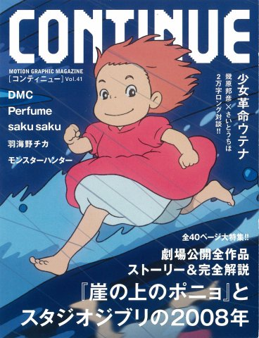 Continue Vol.41 (August 2008)