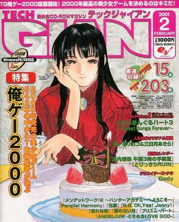 Tech Gian Issue 052 (February 2001)