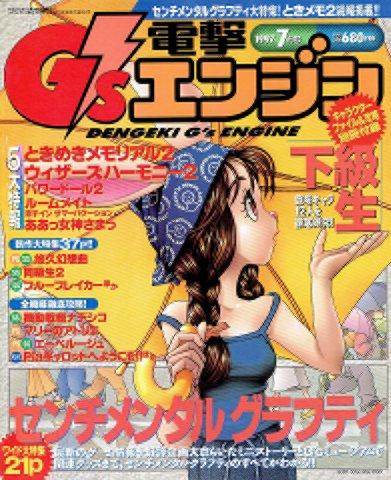 Dengeki G's Engine
