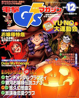 Dengeki G's Magazine Issue 005 (December 1997)