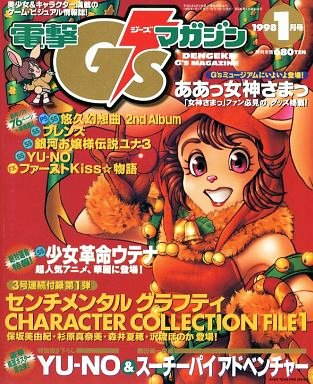 Dengeki G's Magazine Issue 006 (January 1998)