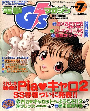 Dengeki G's Magazine Issue 012 (July 1998)