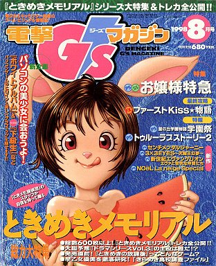 Dengeki G's Magazine Issue 013 (August 1998)