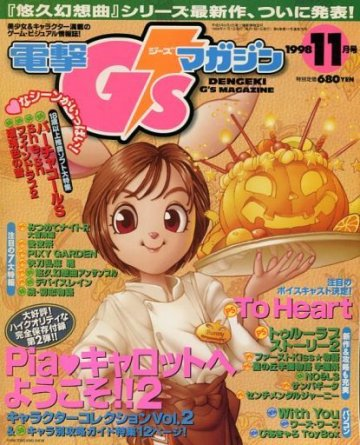 Dengeki G's Magazine Issue 016 (November 1998)