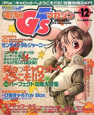 Dengeki G's Magazine Issue 017 (December 1998)
