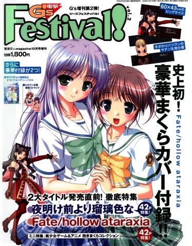 Dengeki G's Festival! vol.02 (October 2005)
