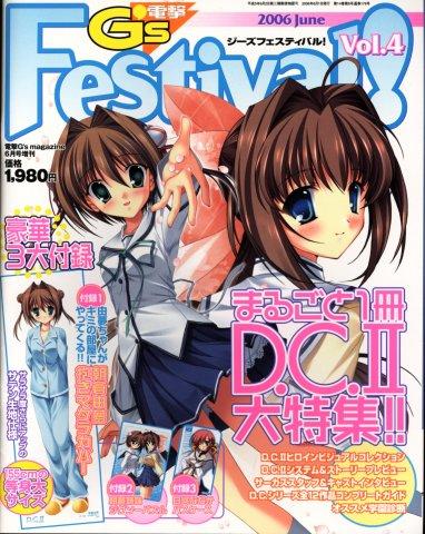 Dengeki G's Festival! vol.04 (June 2006)