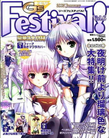Dengeki G's Festival! vol.06 (January 2007)