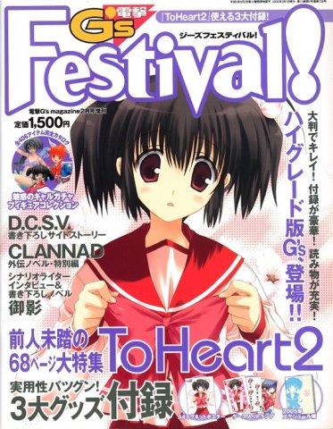 Dengeki G's Festival! vol.01 (February 2005)