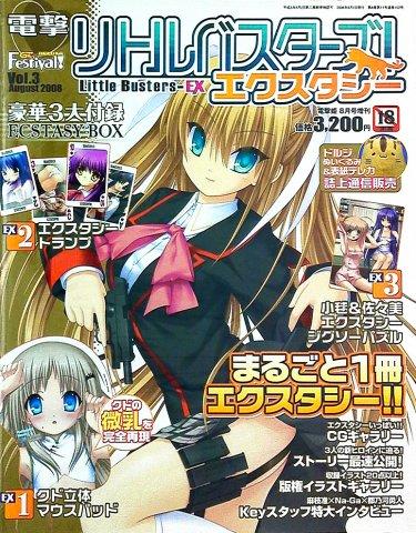 Dengeki G's Festival! Deluxe vol.03 (August 2008)