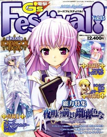 Dengeki G's Festival! vol.15 (April 2009)