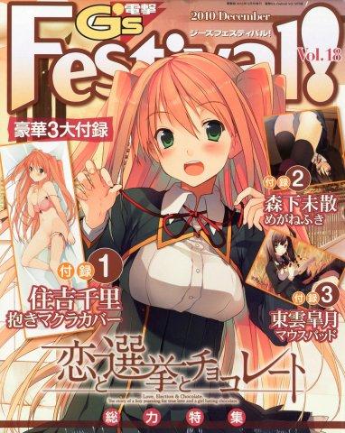 Dengeki G's Festival! Vol.18 (December 2010)