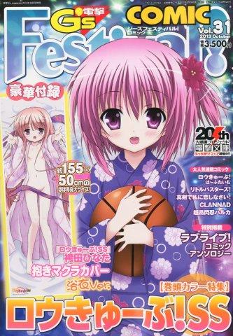 Dengeki G's Festival! Comic Vol.31 (October 2013)