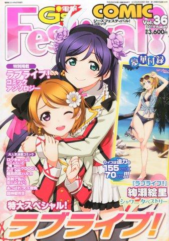 Dengeki G's Festival! Comic Vol.36 (August 2014)