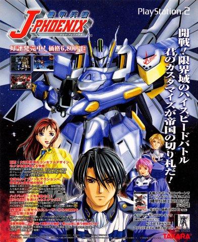 Kikouheidan J-Phoenix (Japan)