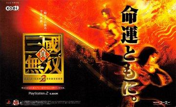 Dynasty Warriors 3 (Shin Sangokumusou 2) (Japan)