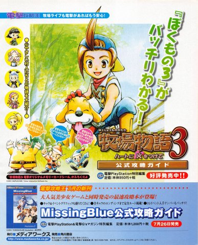 Harvest Moon: Save the Homeland - Official Strategy Guide (Japan)