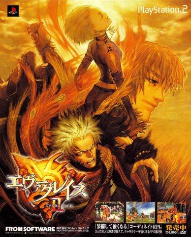 Evergrace II (Forever Kingdom) (Japan)