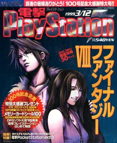 Dengeki PlayStation 100 (March 12, 1999)