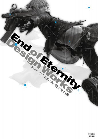 End of Eternity  (Resonance of Fate) - Settei Shiryōshū (setting document collection)