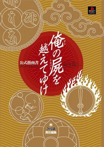 Ore no shikabane wo koete yuke - Official Guide Book
