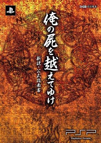 Ore no Shikabane o Koete Yuke - New Version Official Guide