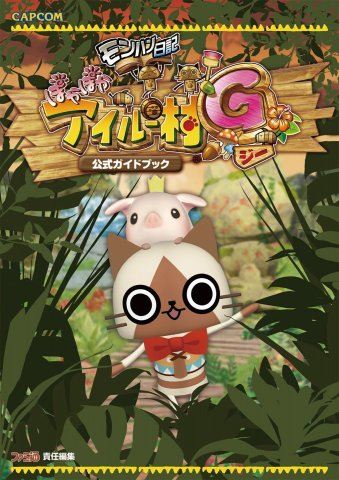 Monster Hunter Diary Poka Poka Airū Village G - Official Guidebook