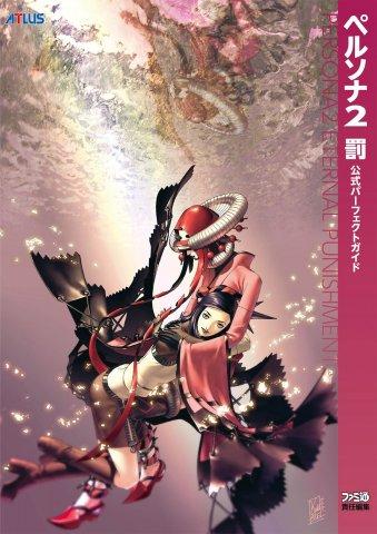 Persona 2: Batsu (Persona: 2 Eternal Punishment) - Official Perfect Guide