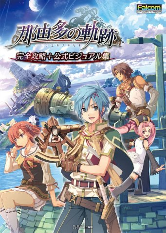 Nayuta no Kiseki - Complete Strategy Guide and Official Visual Collection