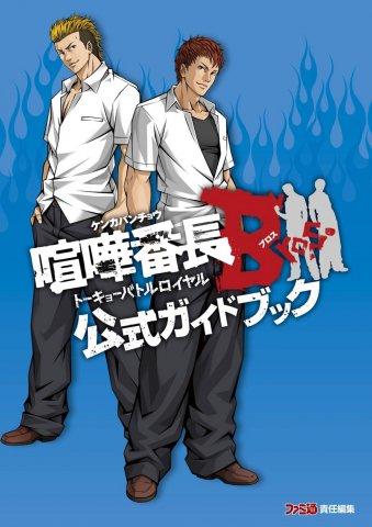 Kenka Bancho Bros.: Tokyo Battle Royale - Official Guide Book