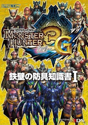 Monster Hunter 3G - Teppeki no bōgu chishiki-sho I