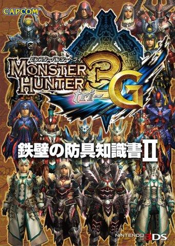 Monster Hunter 3G - Teppeki no bōgu chishiki-sho II