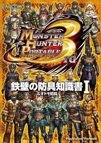 Monster Hunter Portable 3rd - Teppeki no bōgu chishiki-sho Vol.1