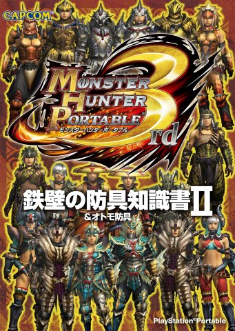 Monster Hunter Portable 3rd - Teppeki no bōgu chishiki-sho Vol.2