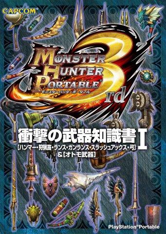 Monster Hunter Portable 3rd - Shōgeki no buki chishiki-sho Vol.1