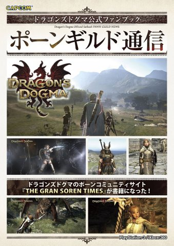 Dragon's Dogma - Official Fanbook - Pawn Guild News