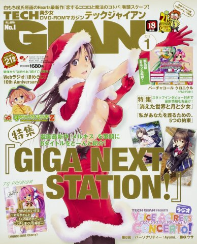 Tech Gian Issue 255 (January 2018)